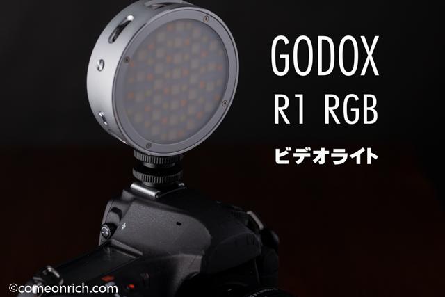 ゴドックス Godox R1 RGB ビデオライト 評価レビュー