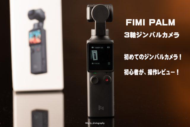FIMI PALM 3軸ジンバルカメラ購入